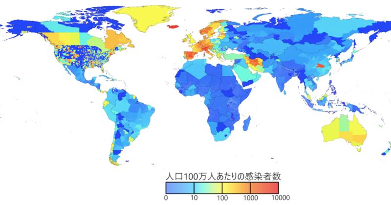 世界 者 コロナ 地図 感染