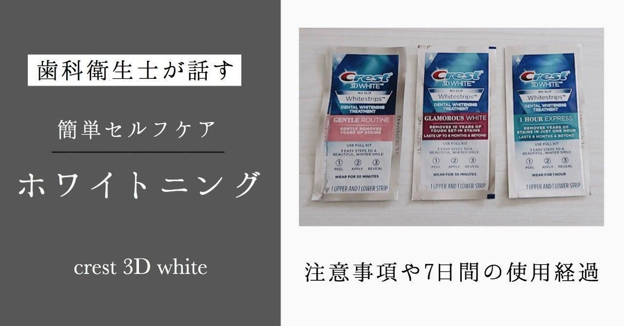 ホワイトニング シート クレスト