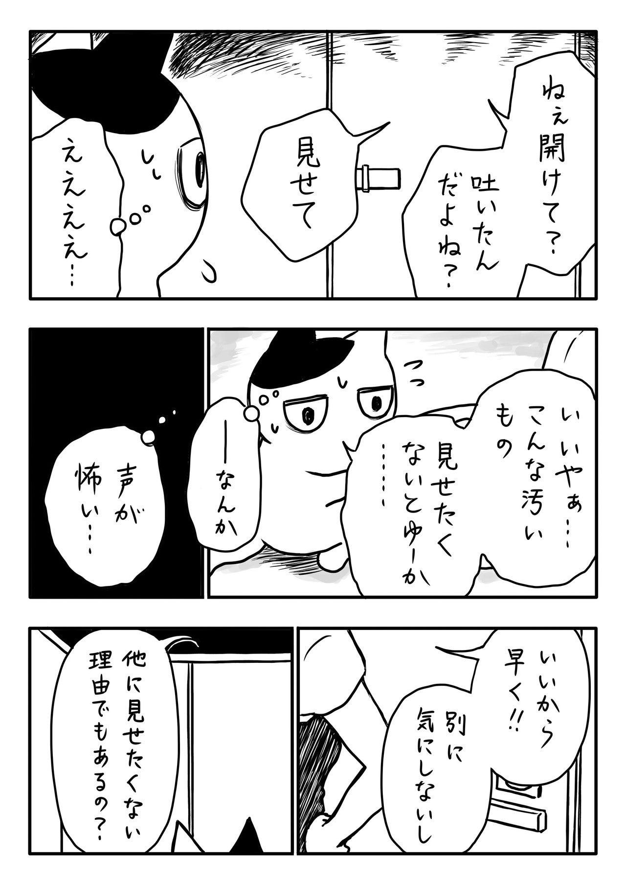 病気エッセイ_第9話1