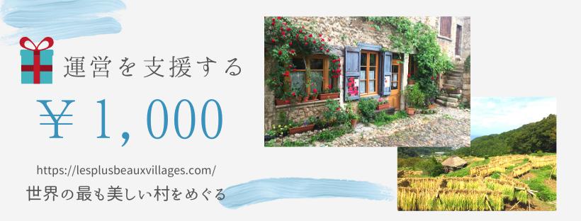 1_000円を支援する