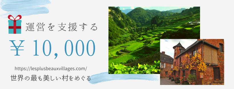 10_00円を支援する