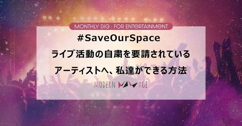 #SaveOurSpace ライブ活動の自粛を要請されているアーティストへ、私達ができる方法