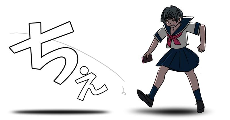 一人 波動 斎藤