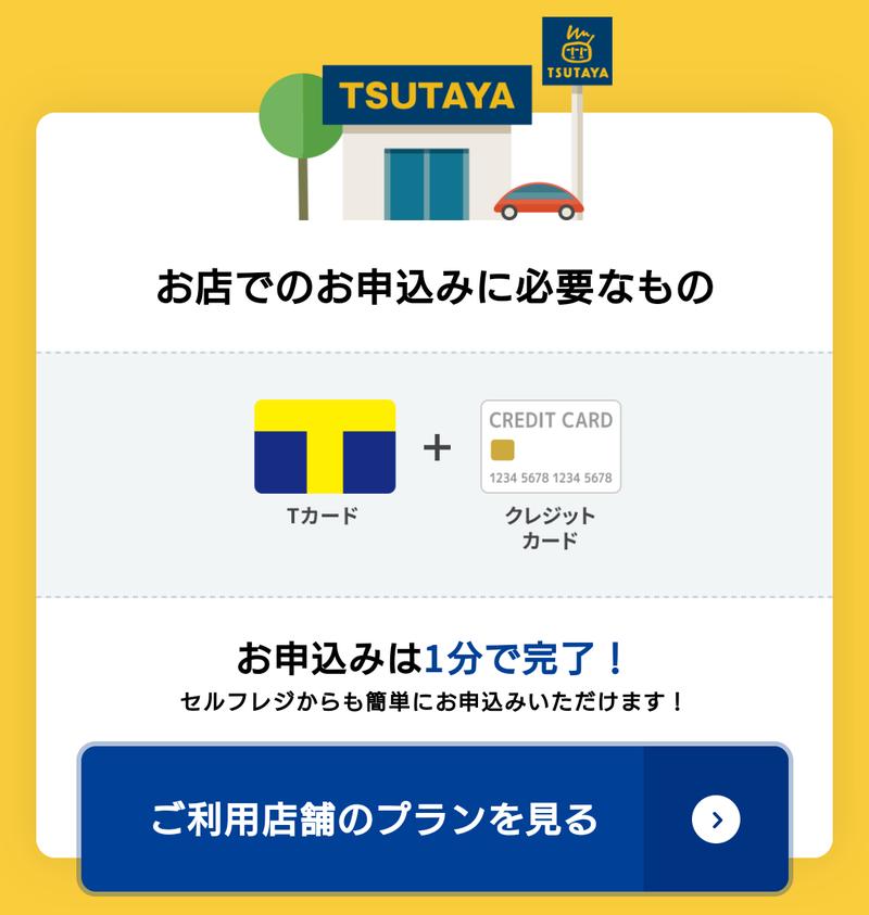 Tsutaya プレミアム