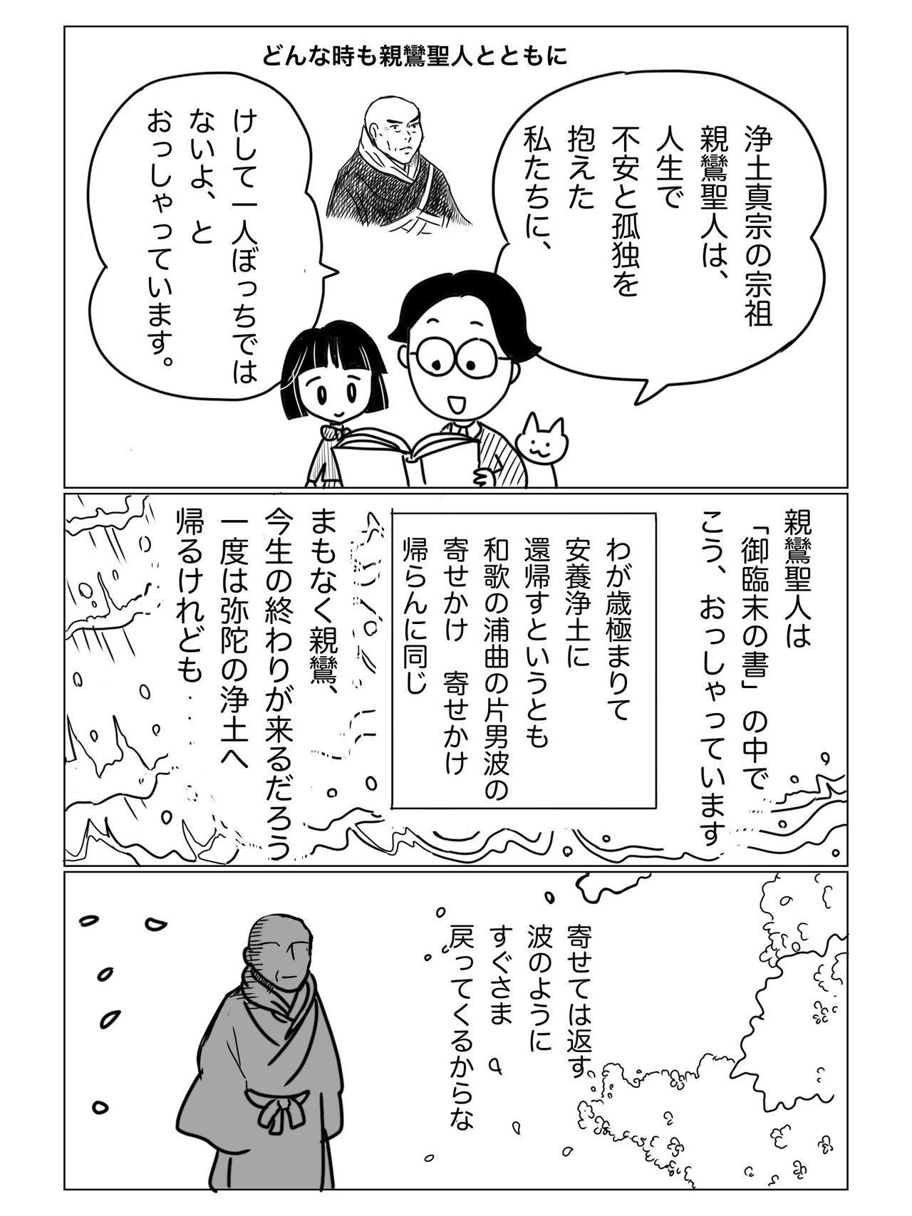 親鸞の言葉|伊藤礼子|note