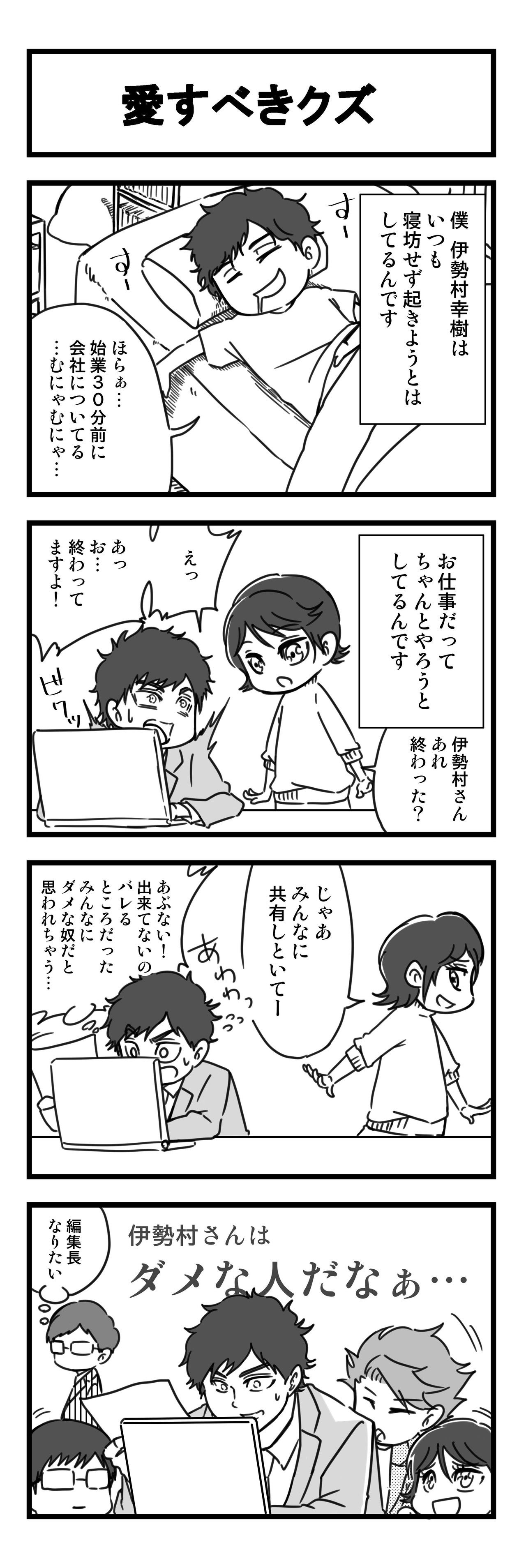 伊勢村さん_3