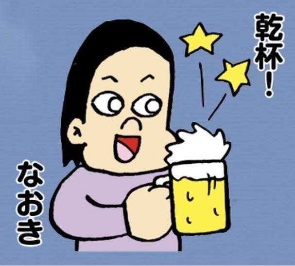 飲み に 行き たい