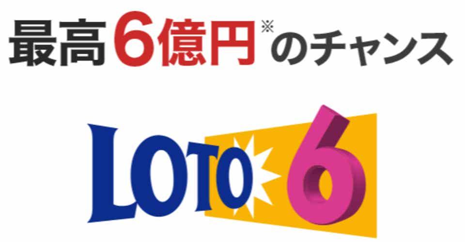 ロト 6 最新
