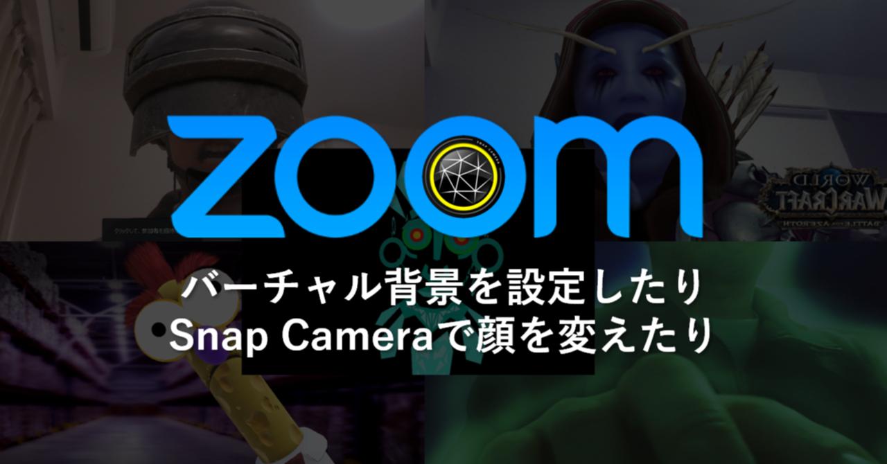 を 変える 背景 Zoom