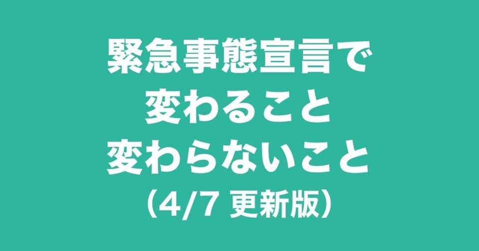 緊急事態宣言で変わること・変わらないこと(4/7更新版) コロナ ...