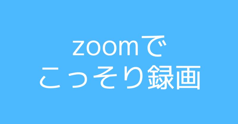 画面 バレる Zoom 録画