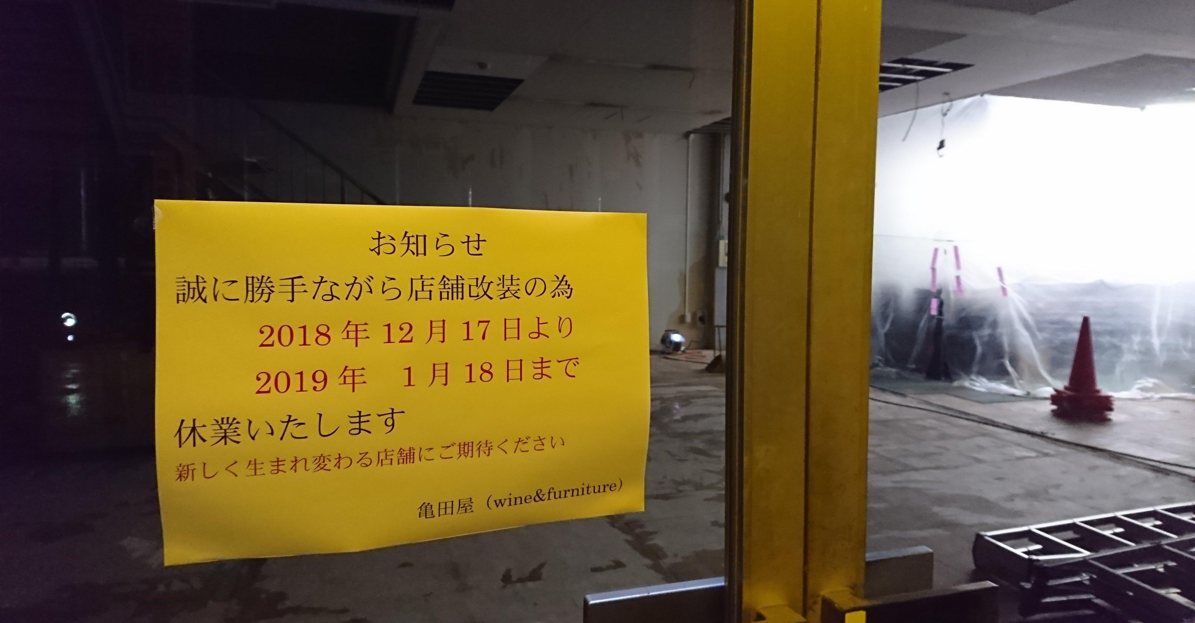 産業 亀田