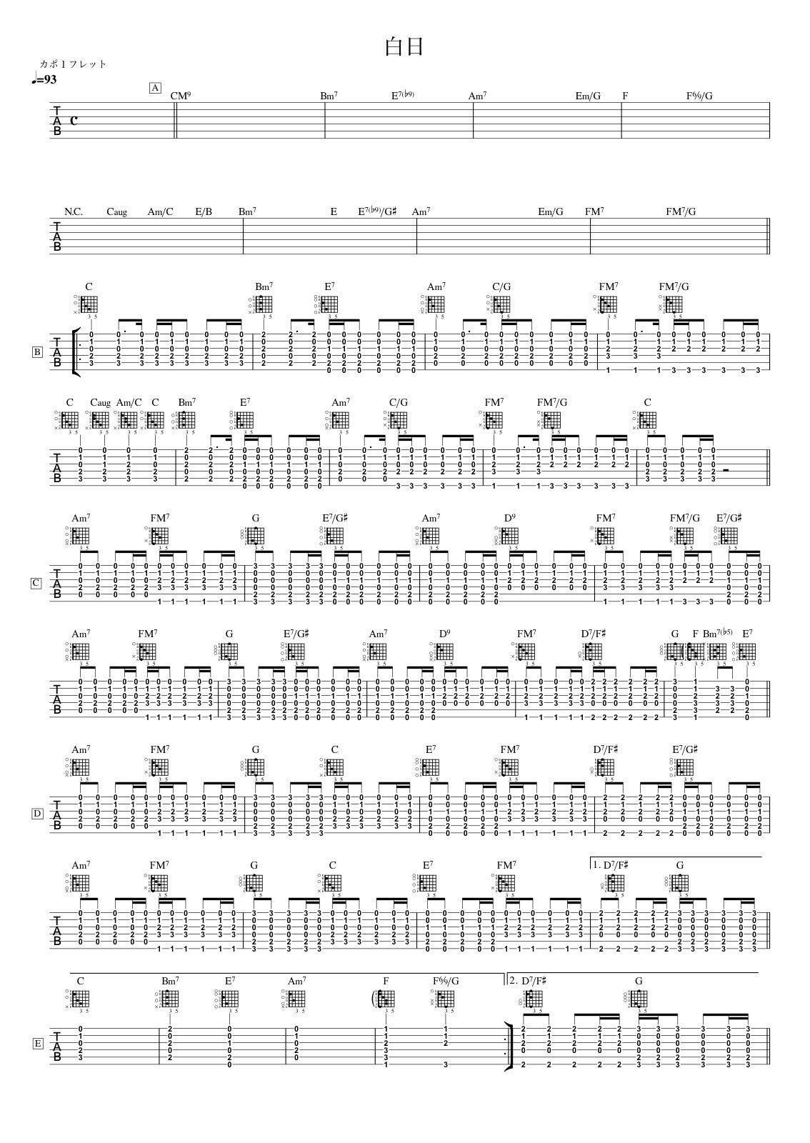 アコギ 楽譜
