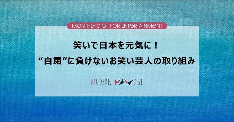 """笑いで日本を元気に! """"自粛""""に負けないお笑い芸人の取り組み"""
