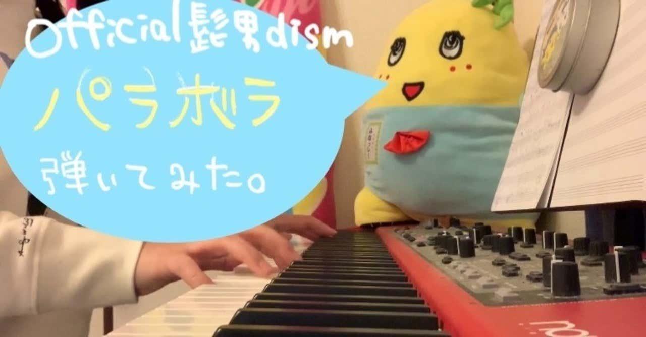 ピアノ パラボラ