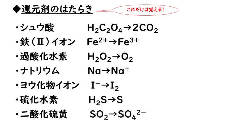 剤 還元 剤 酸化