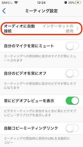 Zoom オーディオ に 自動 接続