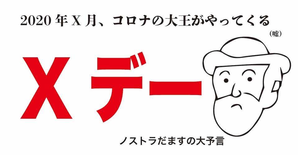 X(エックス)デー|子育てパパのアイウエオ|note