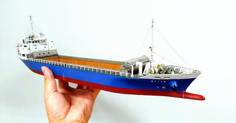 1/150スケール内航貨物船建造記|C重油|note