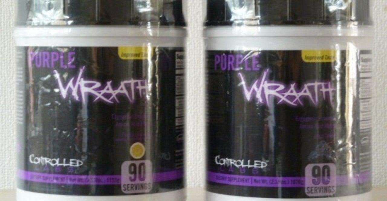 パープル ラース eaa Purple Wraath(パープルラース)の評価、効果とは?