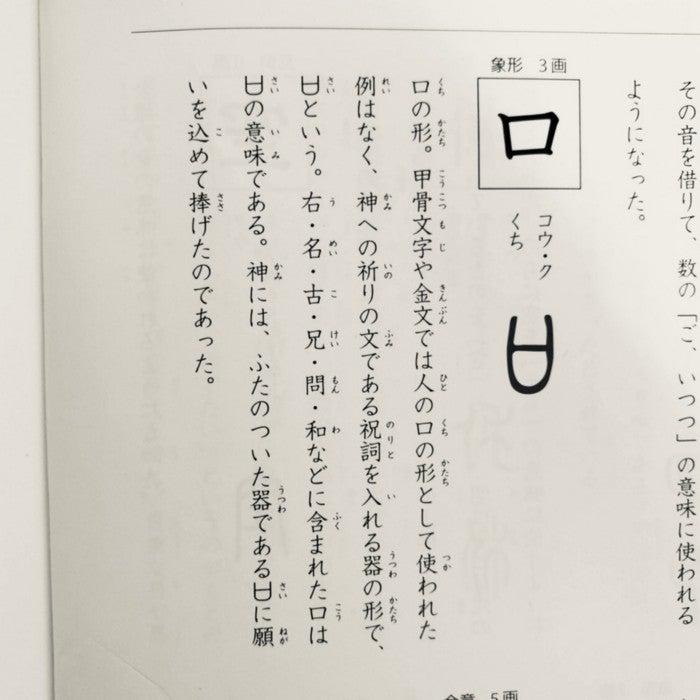 漢字の成り立ちから学ぶ。白川静式漢字学習法|NYダディ|note