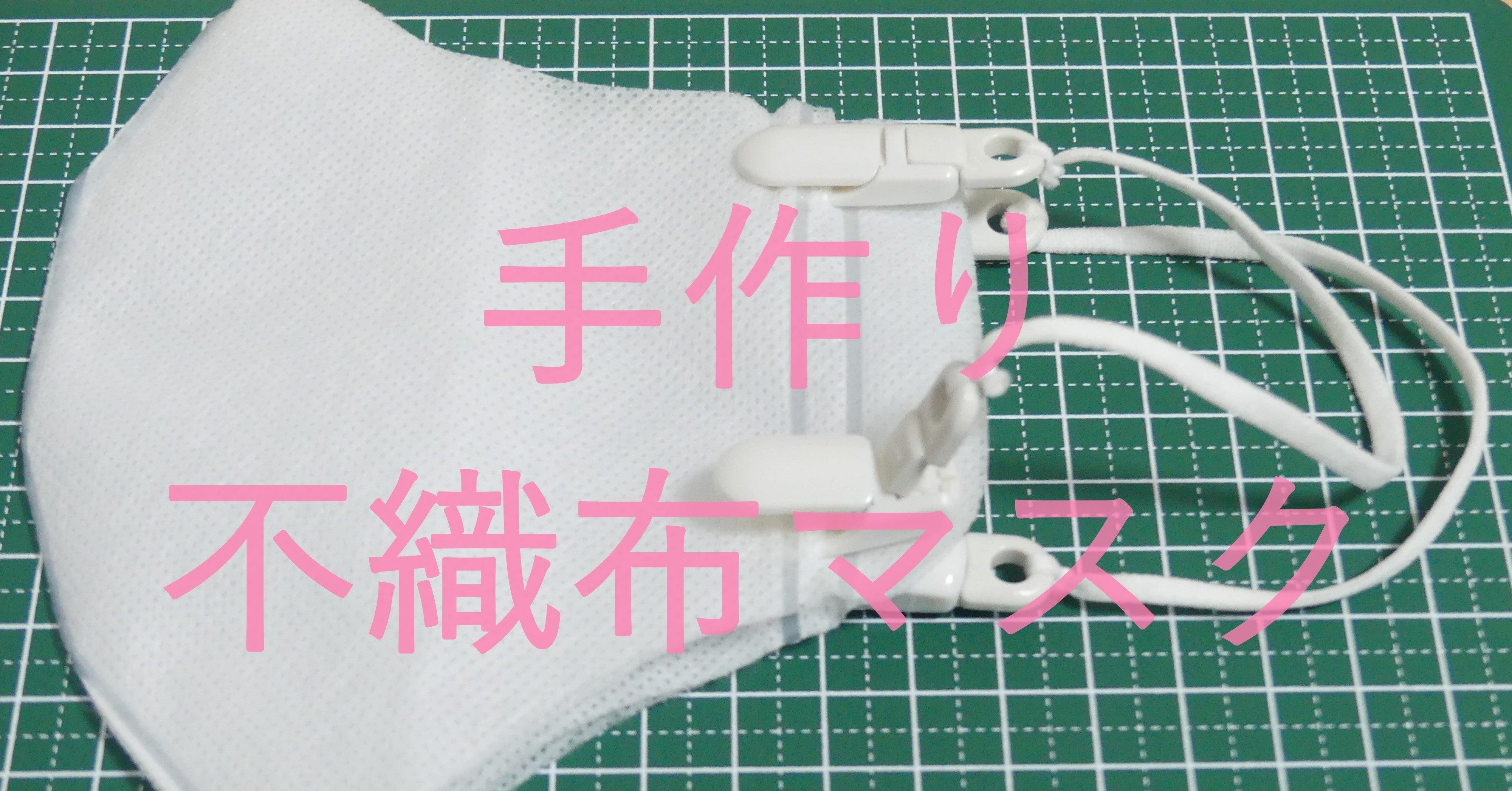 マスク 不織布 で 作る