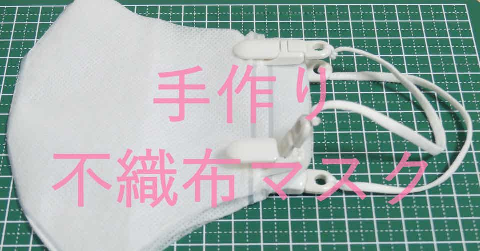 不織布 マスク 手作り 簡単