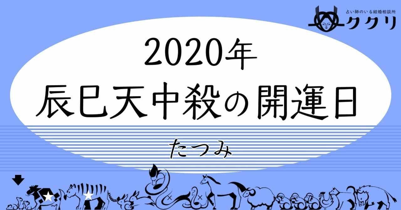 金の時計座 2020 5月