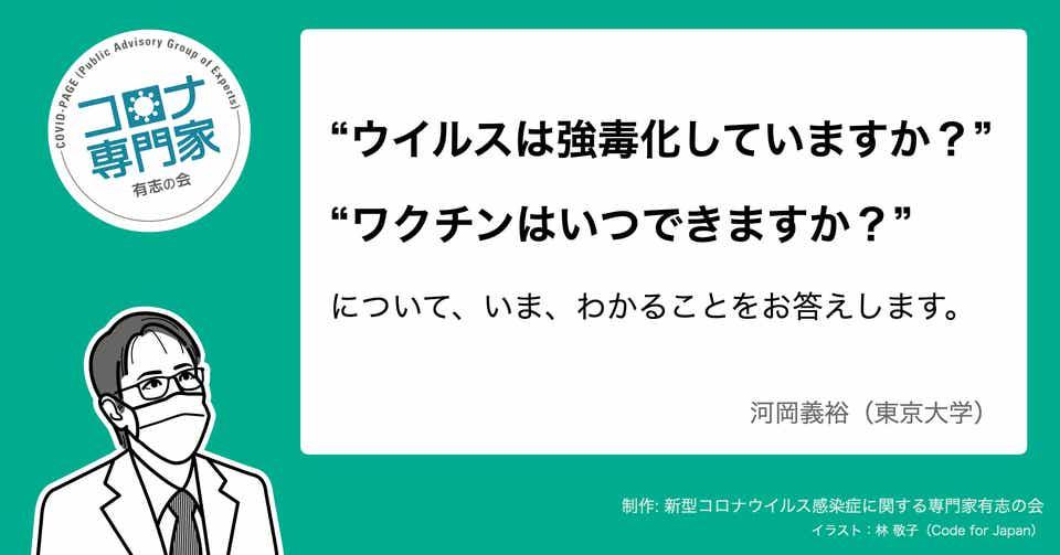 コロナ ワクチン いつ できる 新型コロナのワクチンを、私たちはいつ接種できるか?|松本健太郎