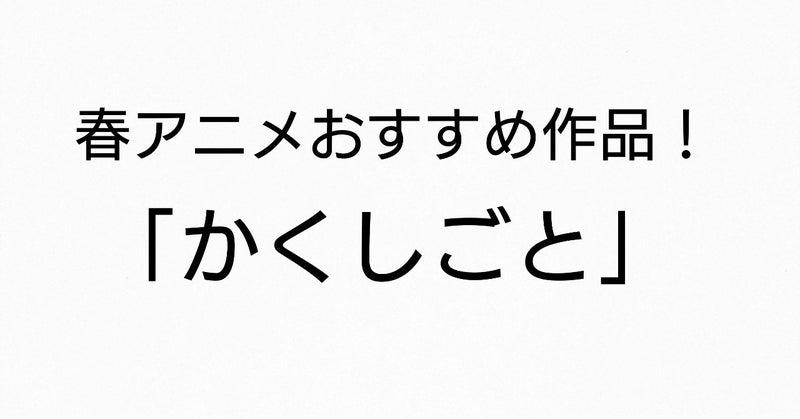 一覧 2020 春 アニメ