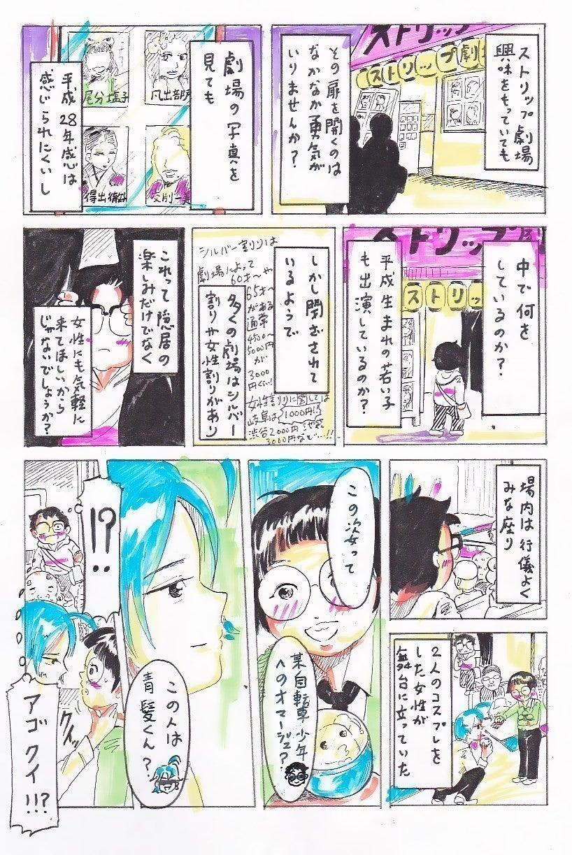 1渚さん京さん