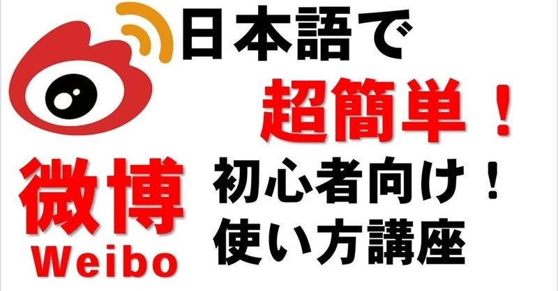 検索 微 博 【ウェイボー】使い方まとめ 日本からも登録できる?通常版とIntl版どっち?