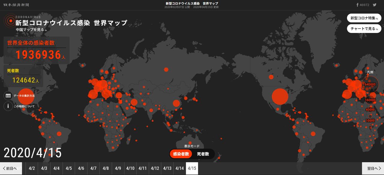 コロナ ウイルス 世界 地図