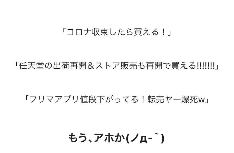 爆死 転売 ヤー 【大爆死】転売ヤーが7月に出した20万円近い損失の内訳を語る【死亡】