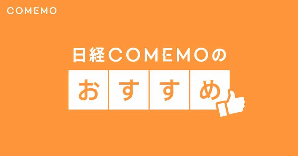 日経 コロナ