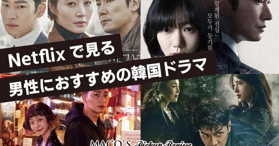 韓国ドラマ 見る