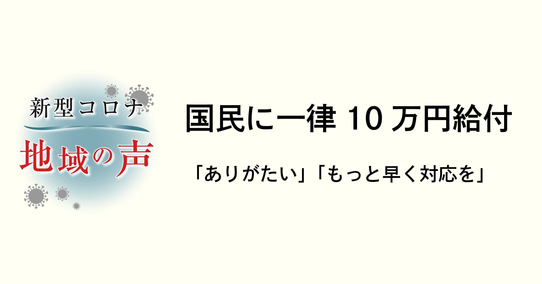 一律10万円給付 子供