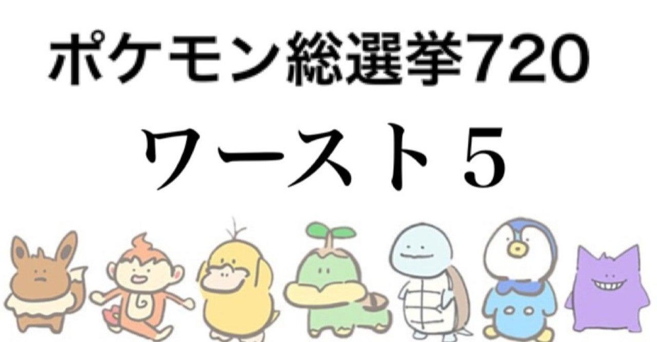 ポケモン 人気 ランキング 2020