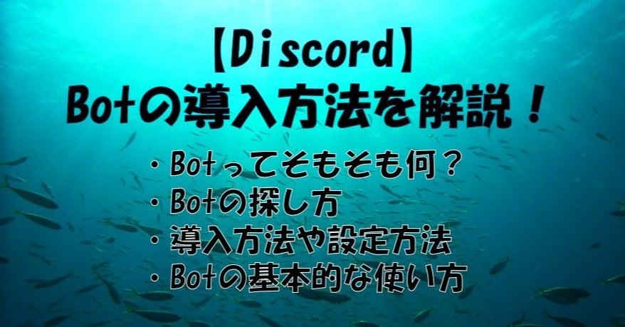 Discord bot 入れ 方
