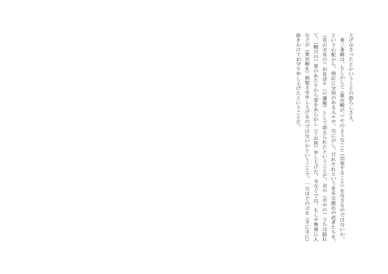 天皇 現代 訳 の 語 出家 花山