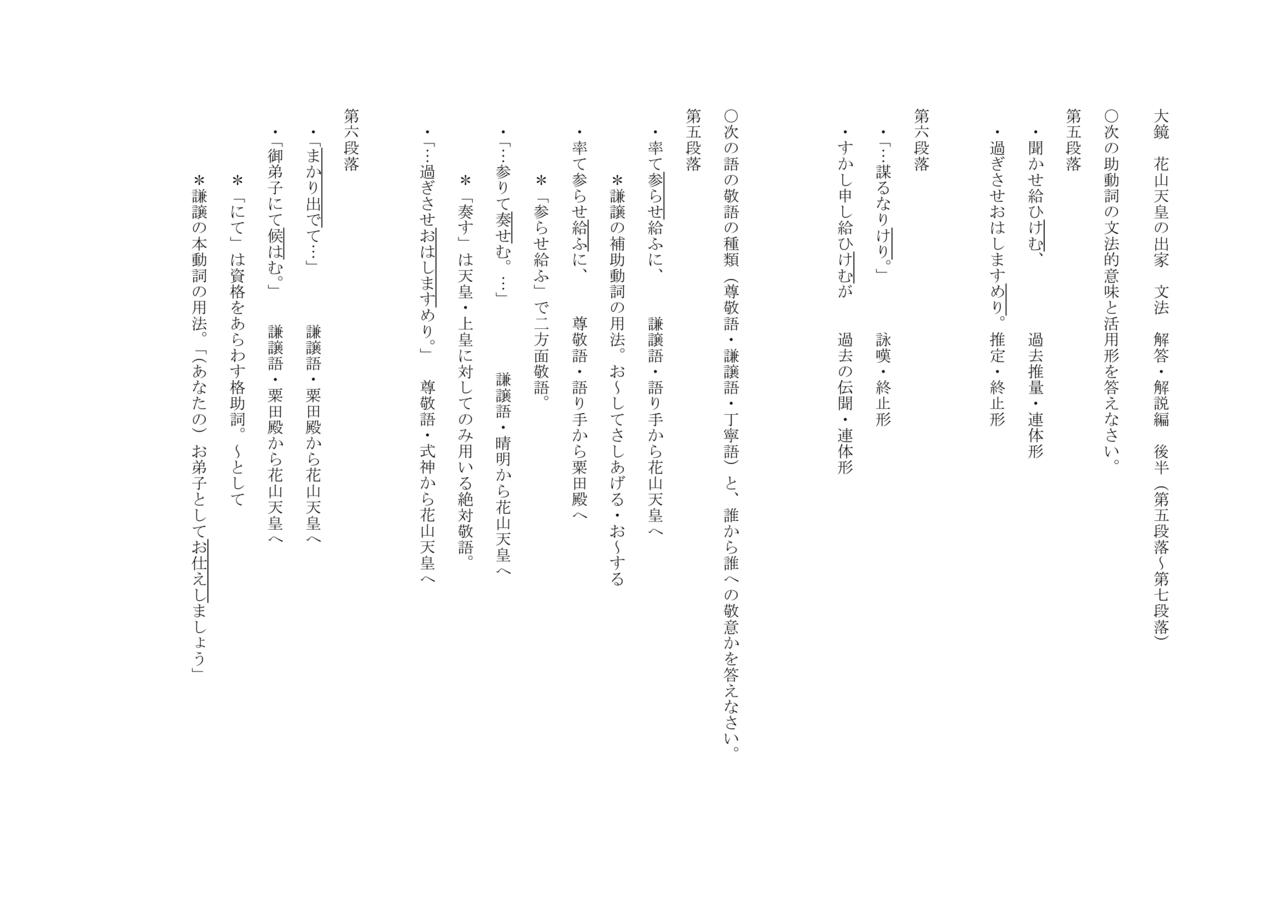 の 語 出家 天皇 花山 訳 現代