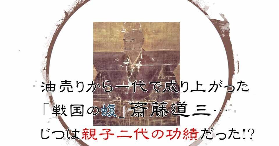 斎藤 道 三 の 死因