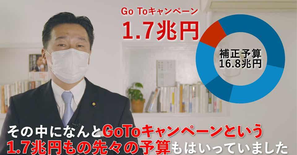 goto キャンペーン