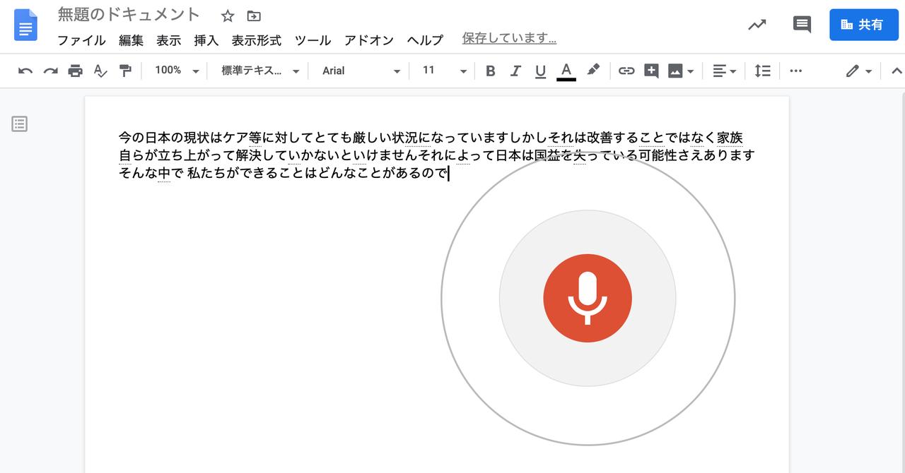 起こし 文字 グーグル ドキュメント