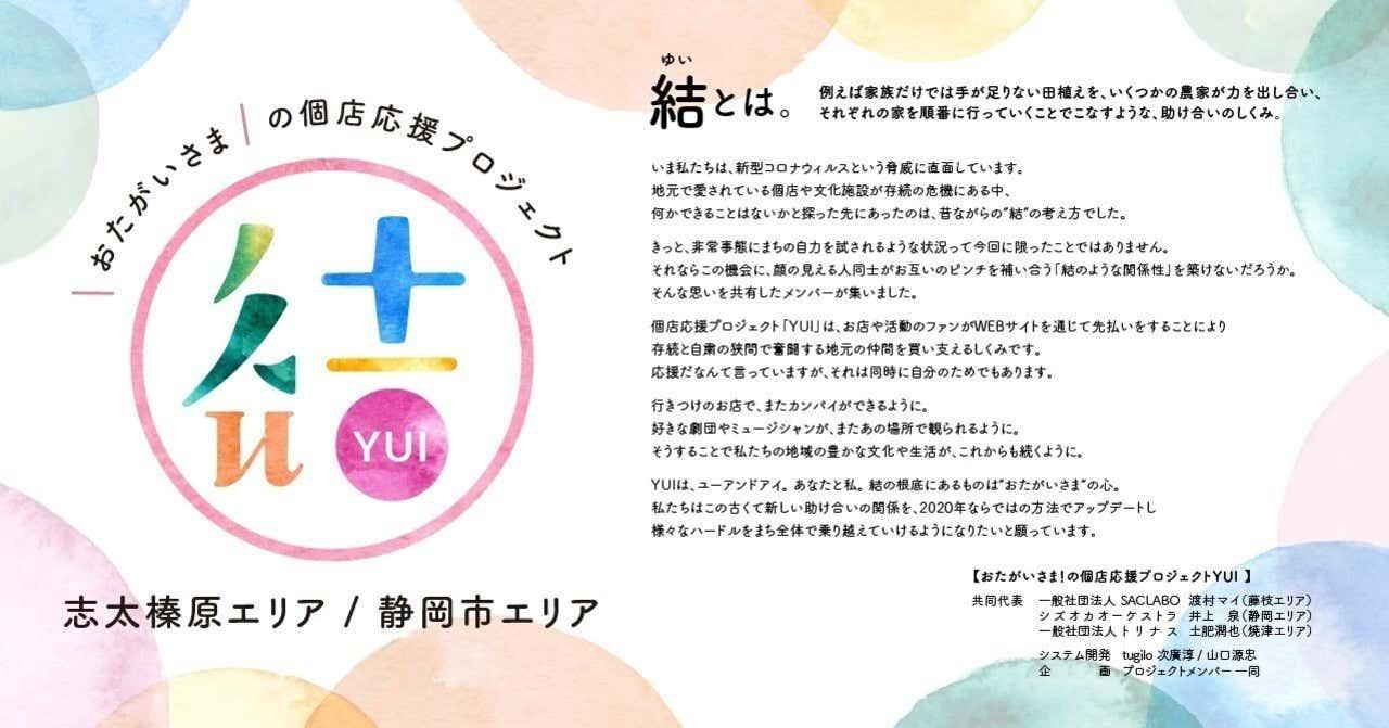 ファンからお店にエールを送る仕組み。YUIプロジェクトはそんな感じです。|Junya Dohi|note
