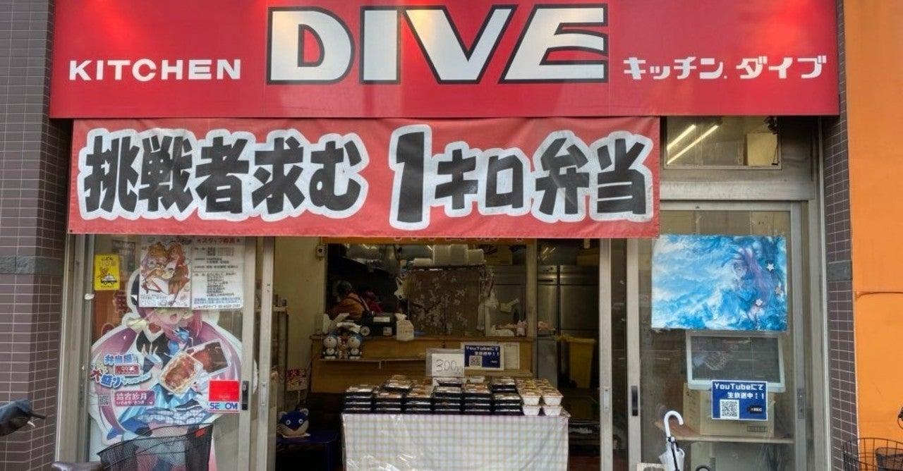 Dive キッチン