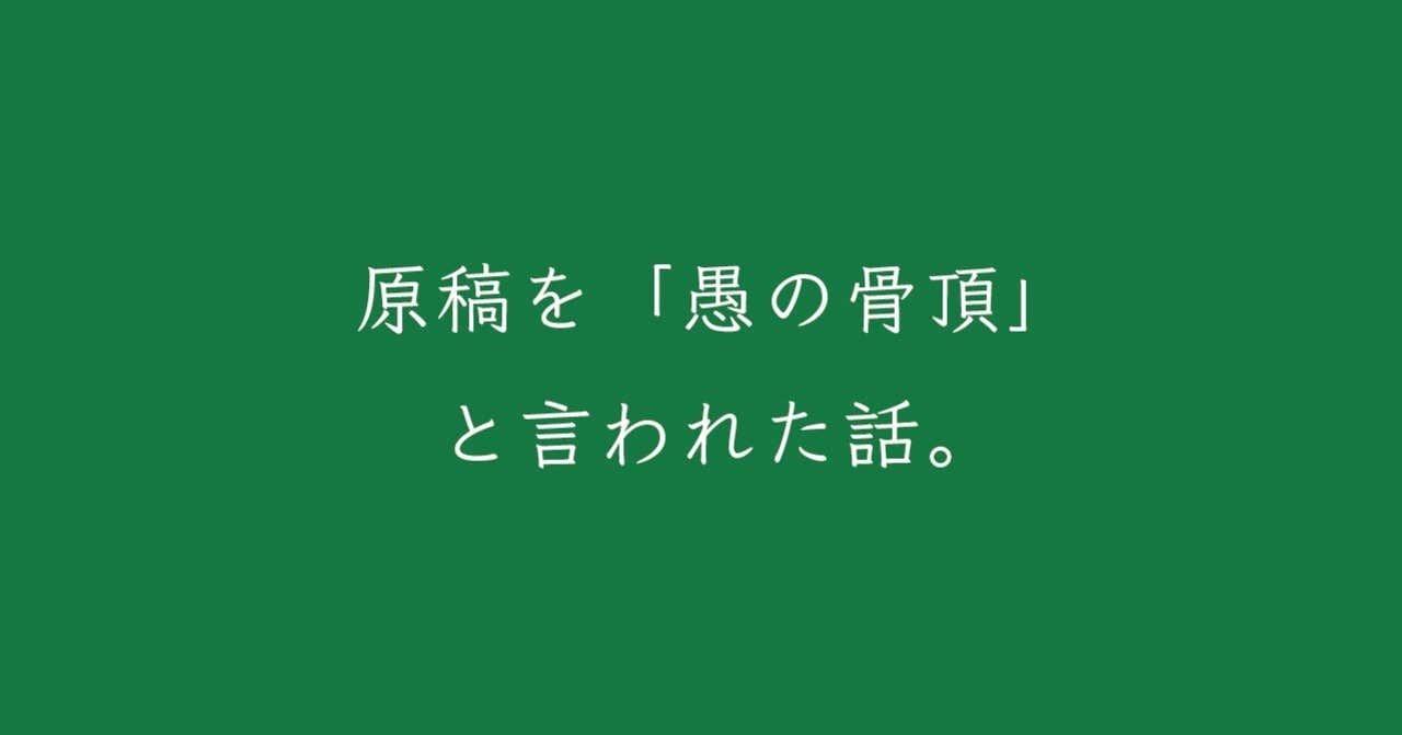 原稿を「愚の骨頂」と言われた話。|松田 佳祐(編集者×コピーライター ...