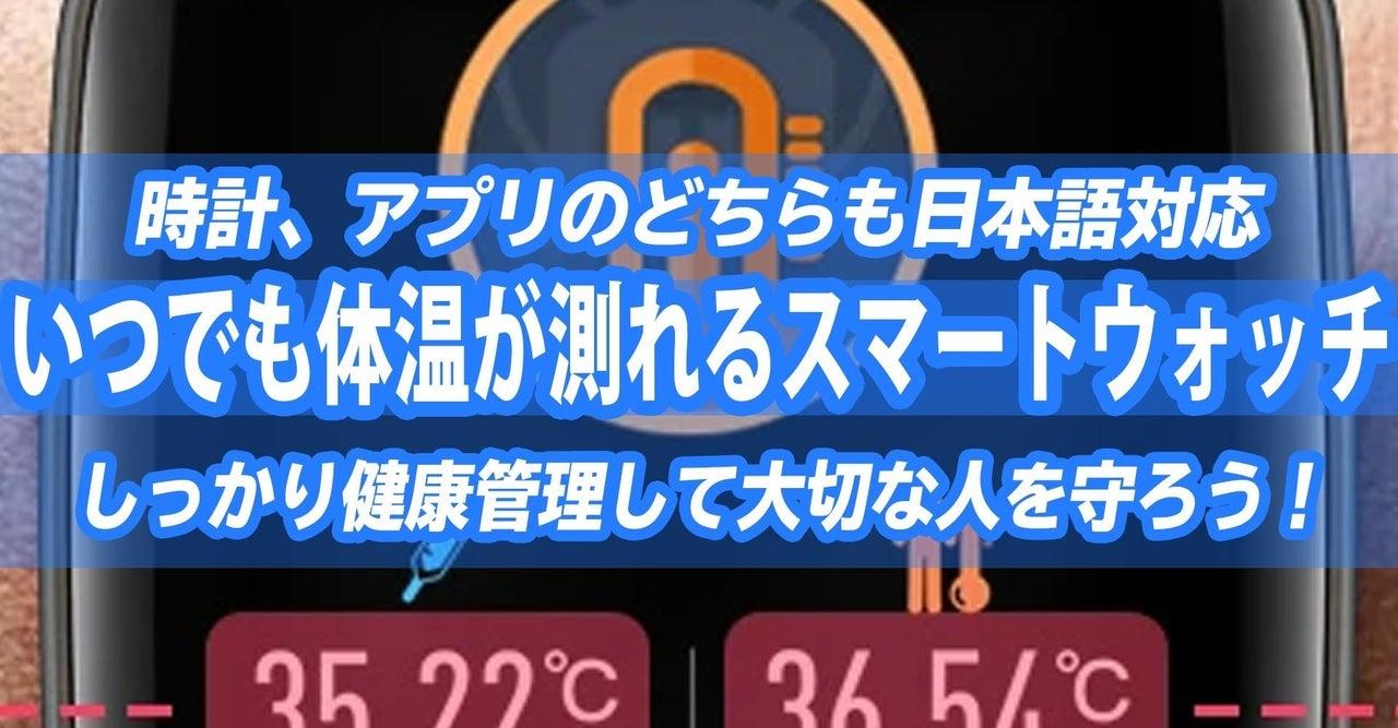 が スマート 体温 ウォッチ 測れる
