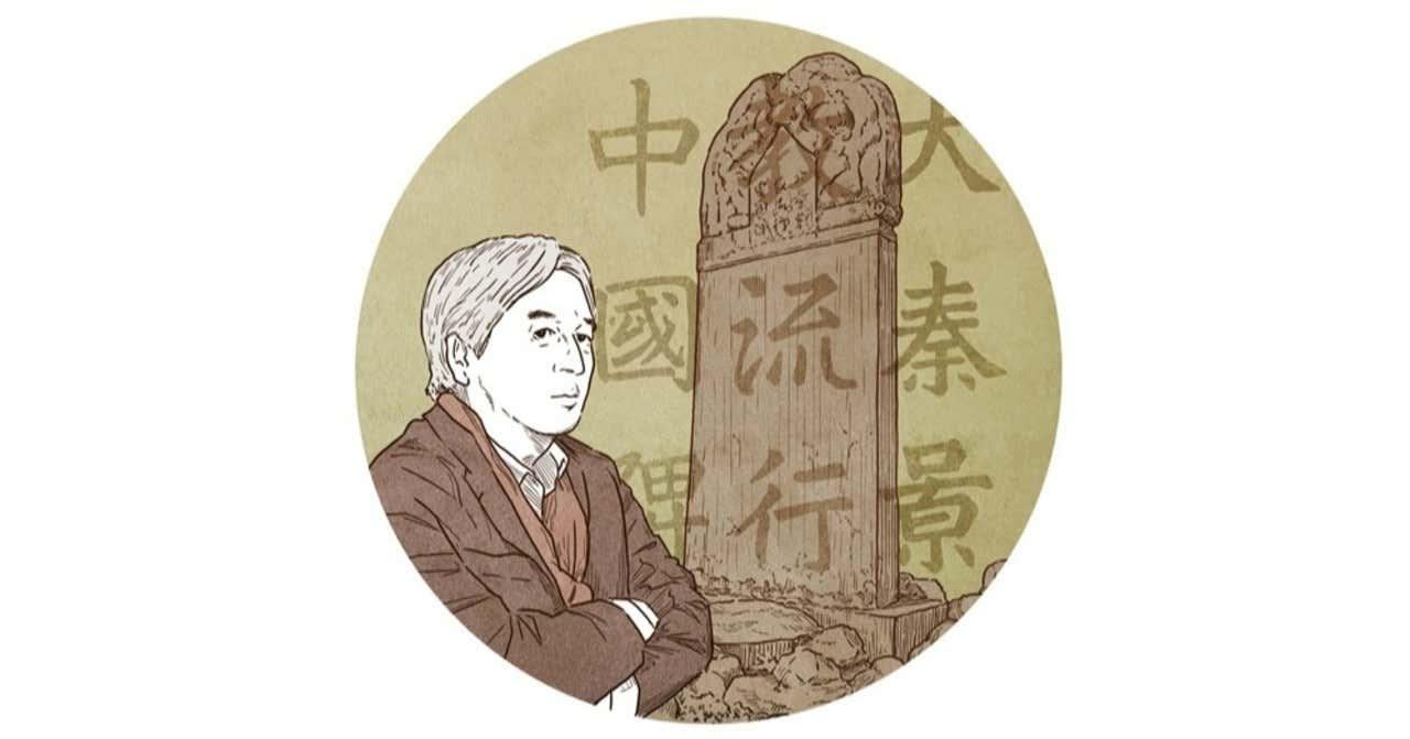 景教碑を求めて 小田光雄(評論家、翻訳家)|ほんのひととき|note