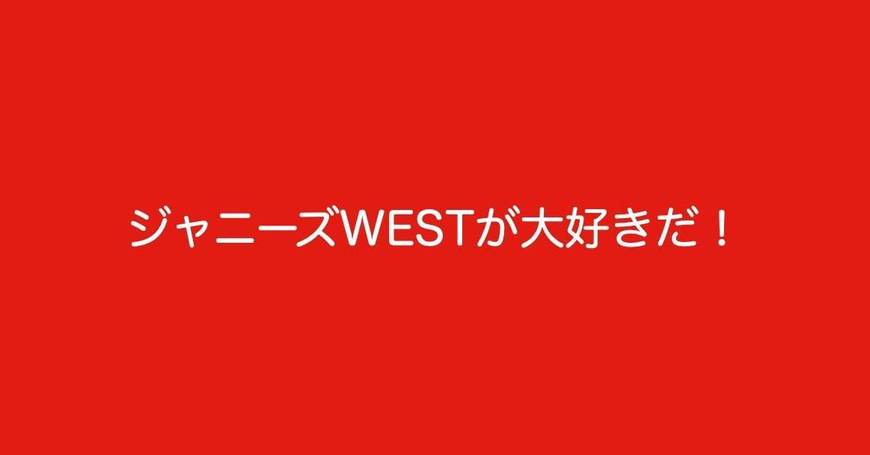 ジャニーズ west デビュー 秘話